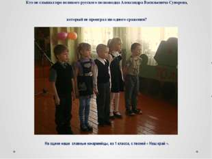 Кто не слышал про великого русского полководца Александра Васильевича Суворов