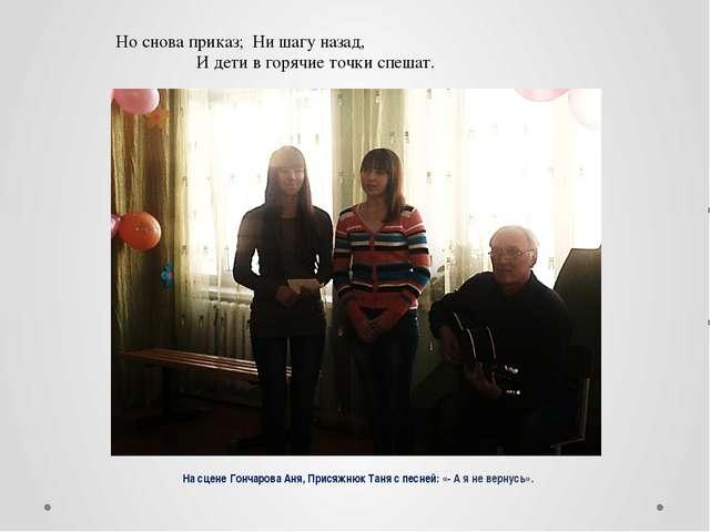 На сцене Гончарова Аня, Присяжнюк Таня с песней: «- А я не вернусь». Но снов...