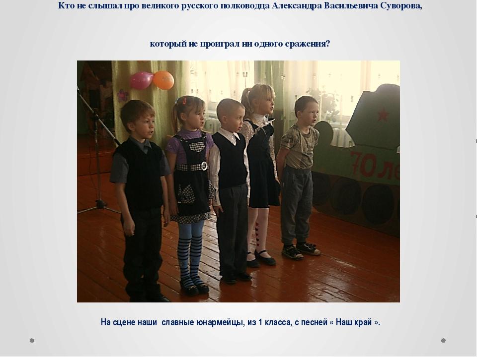 Кто не слышал про великого русского полководца Александра Васильевича Суворов...