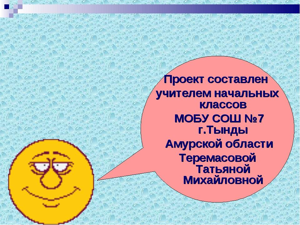 Проект составлен учителем начальных классов МОБУ СОШ №7 г.Тынды Амурской обла...