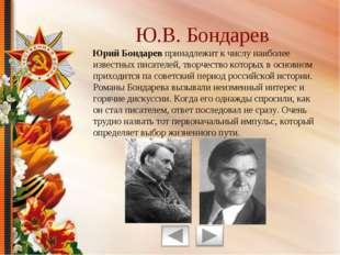 Юрий Бондаревпринадлежит к числу наиболее известных писателей, творчество к