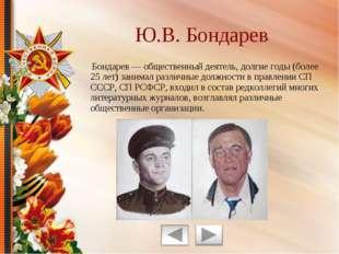 Бондарев — общественный деятель, долгие годы (более 25 лет) занимал различны