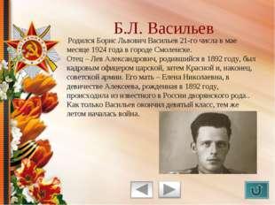 Родился Борис Львович Васильев 21-го числа в мае месяце 1924 года в городе С