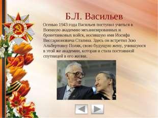 Осенью 1943 года Васильев поступил учиться в Военную академию механизированн