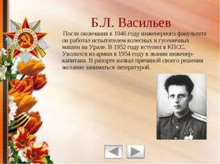После окончания в 1946 году инженерного факультета он работал испытателем ко