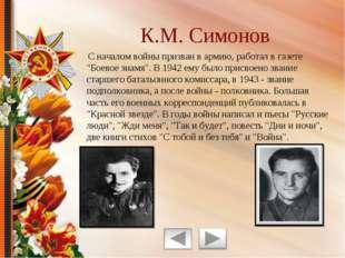 """С началом войны призван в армию, работал в газете """"Боевое знамя"""". В 1942 ему"""