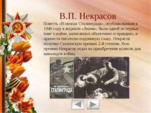 Повесть «В окопах Сталинграда», опубликованная в 1946 году в журнале «Знамя»
