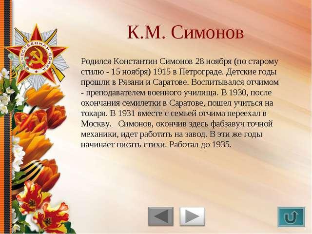 Родился Константин Симонов 28 ноября (по старому стилю - 15 ноября) 1915 в Пе...