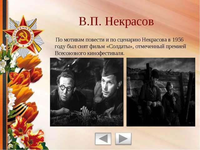 По мотивам повести и по сценарию Некрасова в 1956 году был снят фильм «Солда...