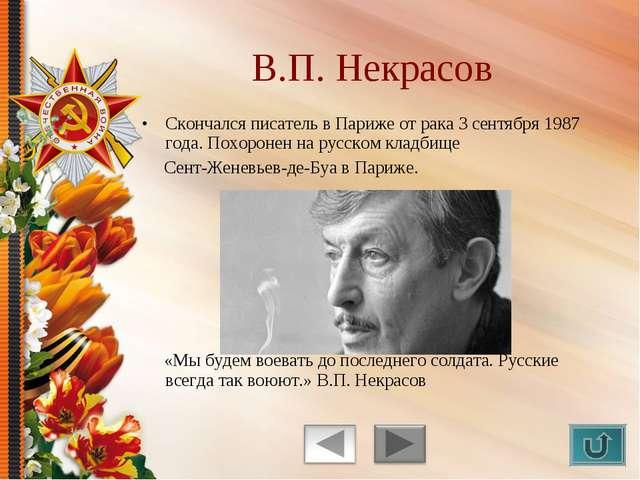 Скончался писатель в Париже от рака 3 сентября 1987 года. Похоронен на русско...