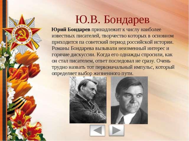 Юрий Бондаревпринадлежит к числу наиболее известных писателей, творчество к...