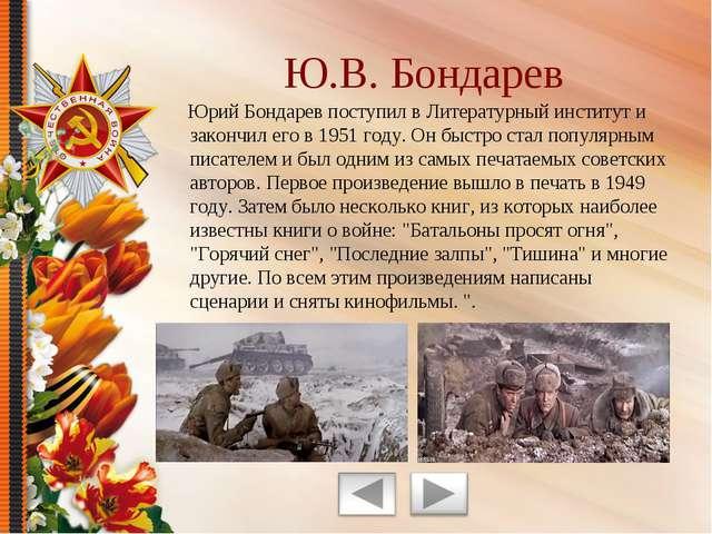 Юрий Бондарев поступил в Литературный институт и закончил его в 1951 году. О...