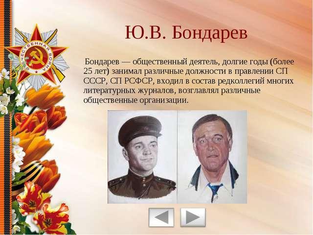 Бондарев — общественный деятель, долгие годы (более 25 лет) занимал различны...
