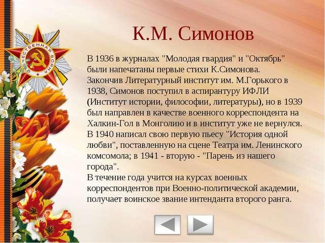 """В1936в журналах """"Молодая гвардия"""" и """"Октябрь"""" были напечатаны первые стихи..."""