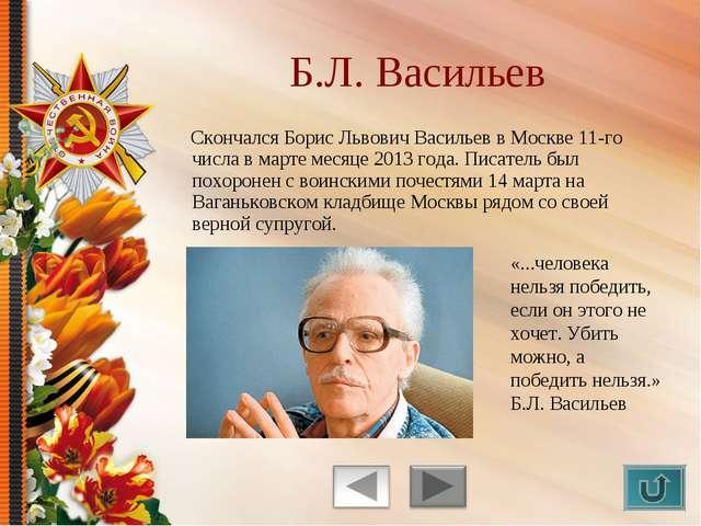 Скончался Борис Львович Васильев в Москве 11-го числа в марте месяце 2013 го...