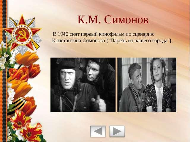 """В 1942 снят первый кинофильм по сценарию Константина Симонова (""""Парень из на..."""