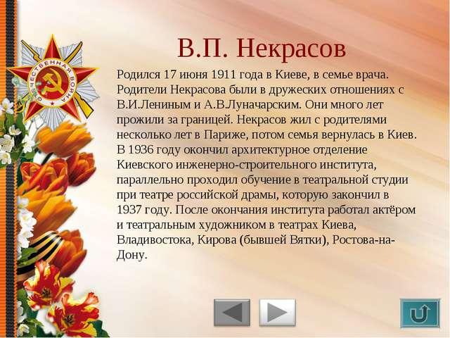 В.П. Некрасов Родился 17 июня 1911 года в Киеве, в семье врача. Родители Некр...