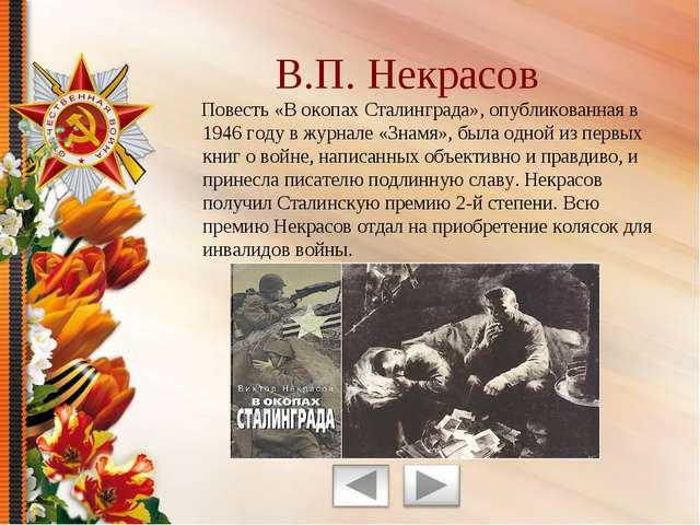 Повесть «В окопах Сталинграда», опубликованная в 1946 году в журнале «Знамя»...