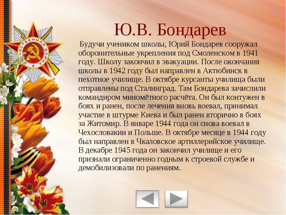 Будучи учеником школы, Юрий Бондарев сооружал оборонительные укрепления под...
