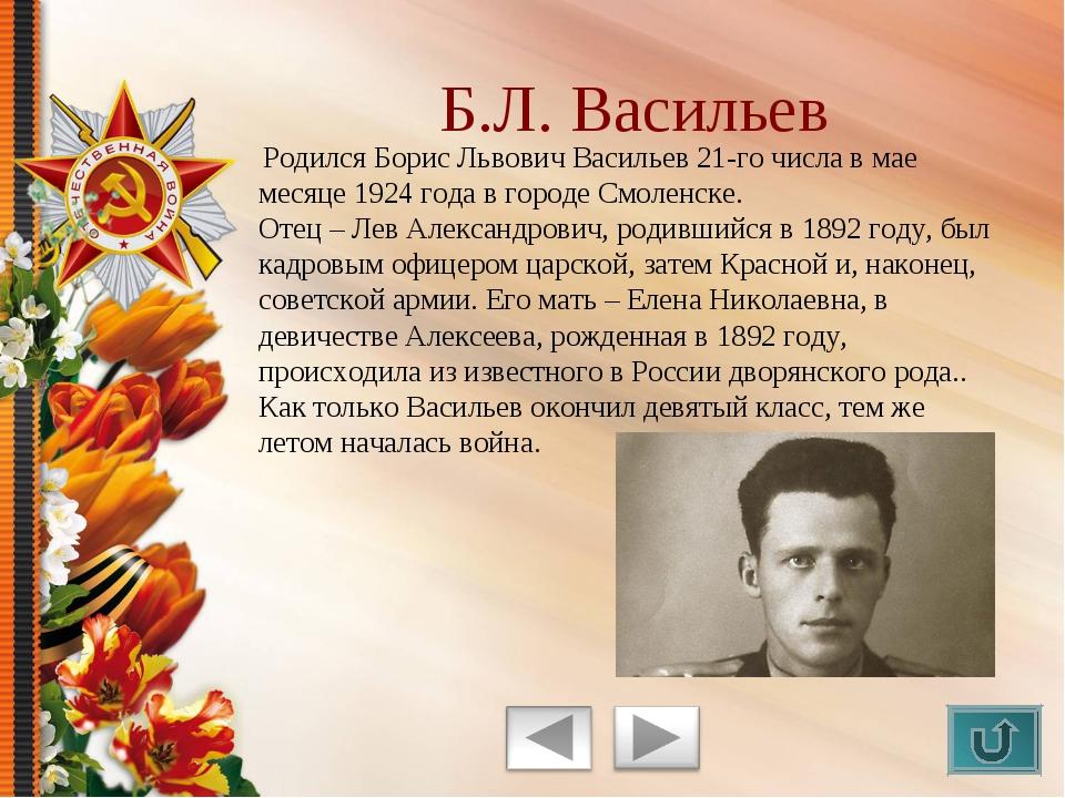 Родился Борис Львович Васильев 21-го числа в мае месяце 1924 года в городе С...