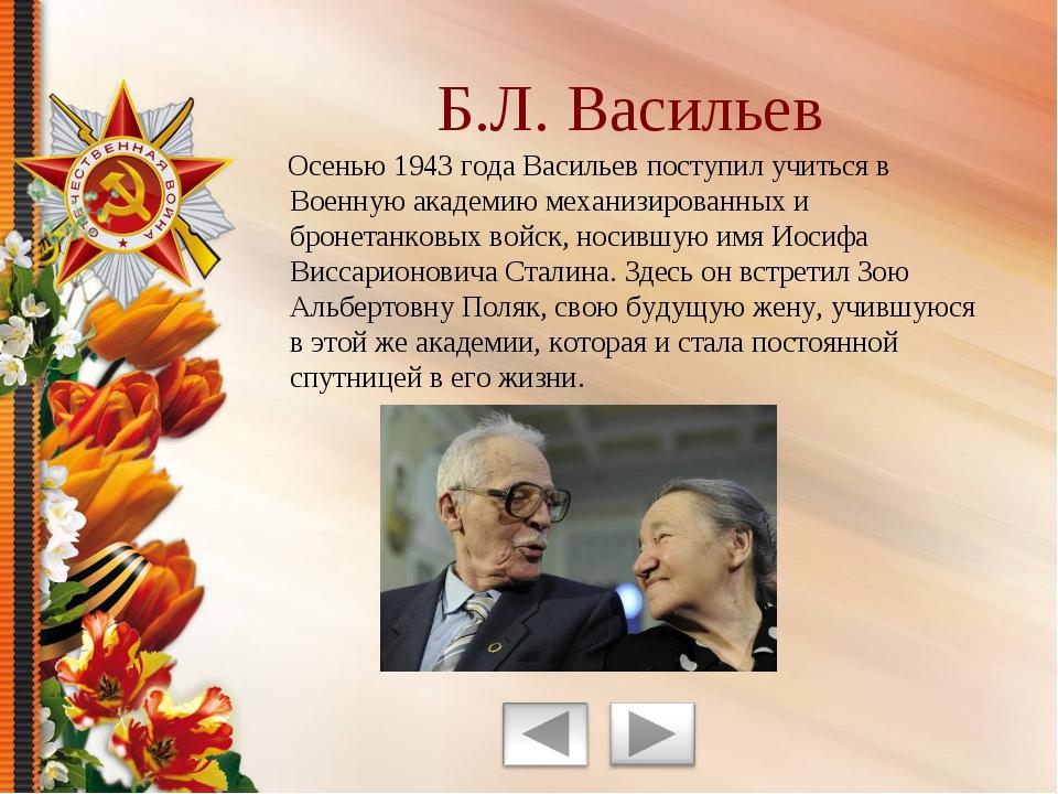 Осенью 1943 года Васильев поступил учиться в Военную академию механизированн...