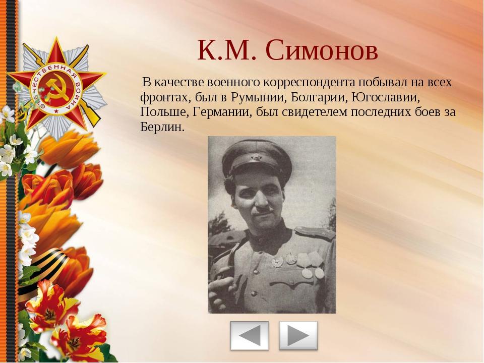 В качестве военного корреспондента побывал на всех фронтах, был в Румынии, Б...