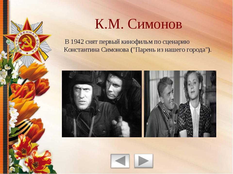 Сценарий про генерала карбышева