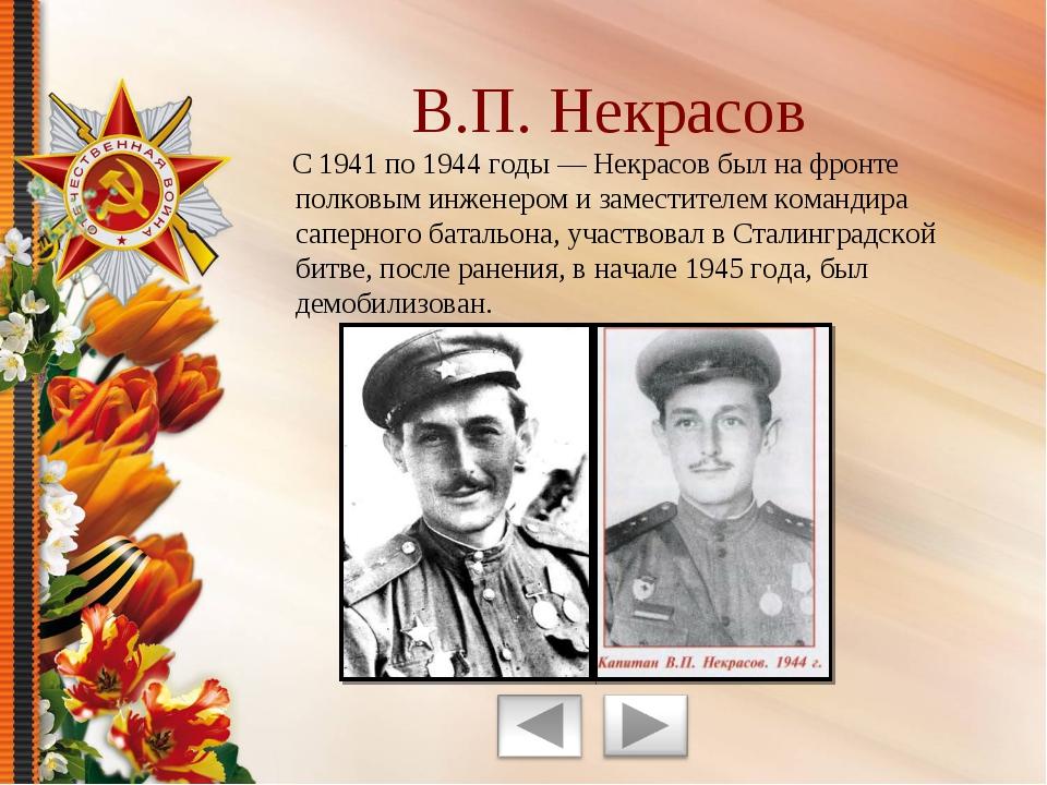 С 1941 по 1944 годы — Некрасов был на фронте полковым инженером и заместител...