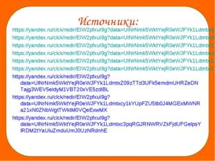Источники: https://yandex.ru/clck/redir/EIW2pfxuI9g?data=UlNrNmk5WktYejR0eWJF