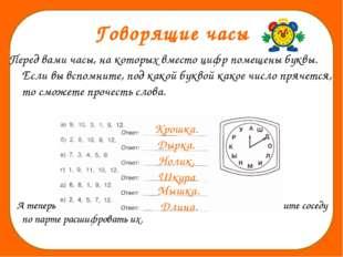 Говорящие часы Перед вами часы, на которых вместо цифр помещены буквы. Если в