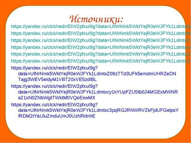 Источники: https://yandex.ru/clck/redir/EIW2pfxuI9g?data=UlNrNmk5WktYejR0eWJF...