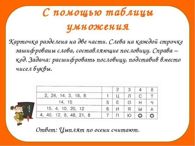 С помощью таблицы умножения Карточка разделена на две части. Слева на каждой...