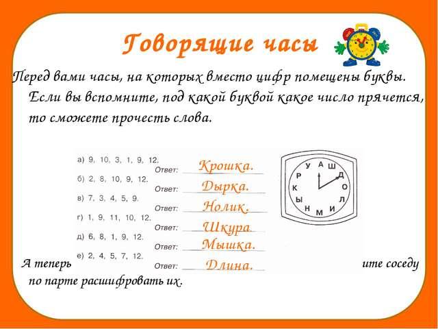 Говорящие часы Перед вами часы, на которых вместо цифр помещены буквы. Если в...