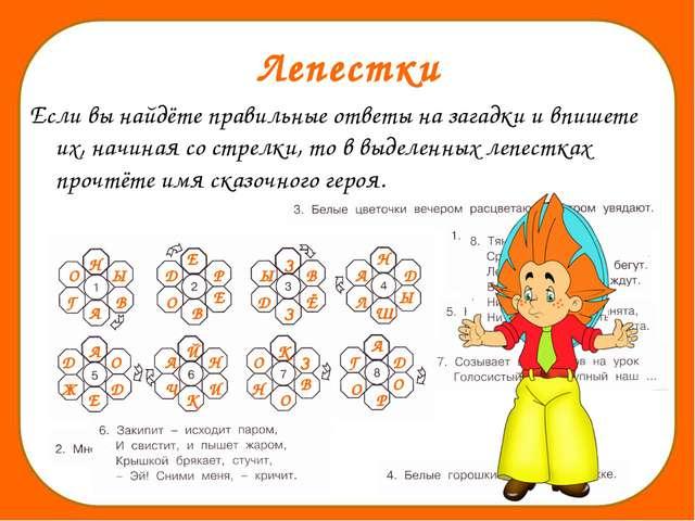 Лепестки Если вы найдёте правильные ответы на загадки и впишете их, начиная с...