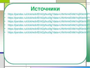 Источники https://yandex.ru/clck/redir/EIW2pfxuI9g?data=UlNrNmk5WktYejR0eWJFY