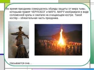 Во время праздника совершались обряды защиты от мира тьмы, которыми правят ЧЕ