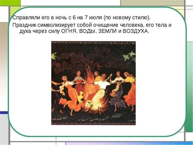 Справляли его в ночь с 6 на 7 июля (по новому стилю). Праздник символизирует...