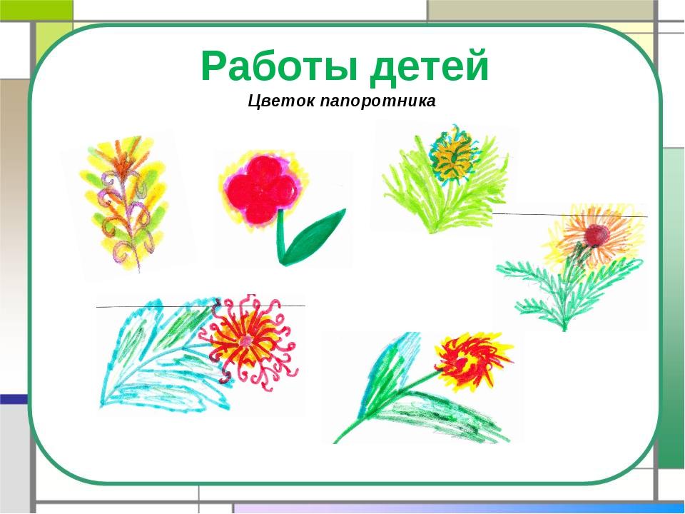 Работы детей Цветок папоротника