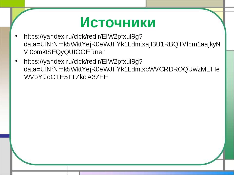 Источники https://yandex.ru/clck/redir/EIW2pfxuI9g?data=UlNrNmk5WktYejR0eWJFY...