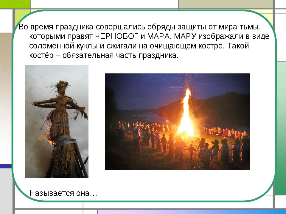 Во время праздника совершались обряды защиты от мира тьмы, которыми правят ЧЕ...