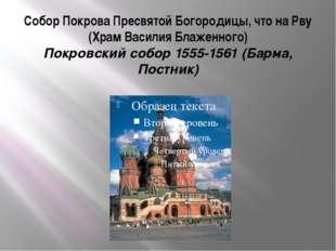 Собор Покрова Пресвятой Богородицы, что на Рву (Храм Василия Блаженного) Покр