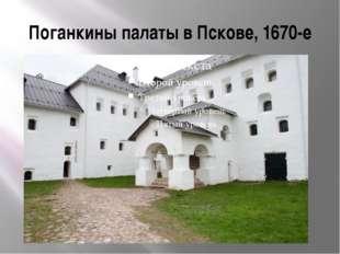 Поганкины палаты в Пскове, 1670-е