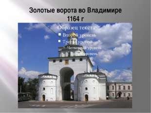 Золотые ворота во Владимире 1164 г