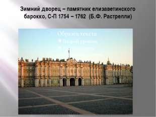 Зимний дворец – памятник елизаветинского барокко, С-П 1754 – 1762 (Б.Ф. Растр