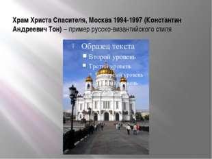 Храм Христа Спасителя, Москва 1994-1997 (Константин Андреевич Тон) – пример р