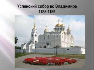 Успенский собор во Владимире 1185-1189