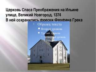 Церковь Спаса Преображения на Ильине улице, Великий Новгород, 1374 В ней сохр