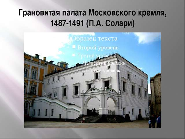 Грановитая палата Московского кремля, 1487-1491 (П.А. Солари)