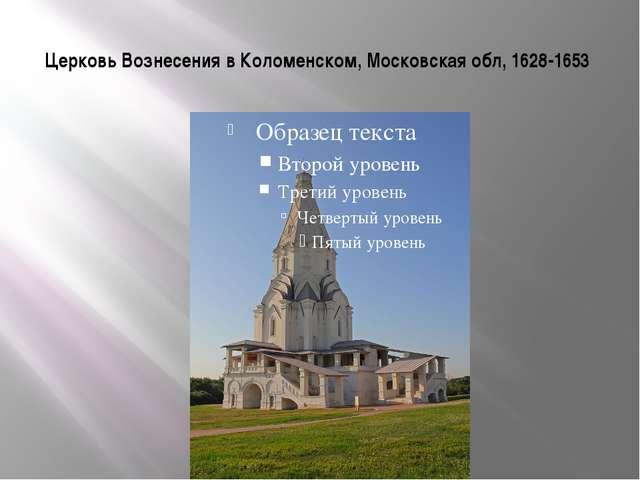 Церковь Вознесения в Коломенском, Московская обл, 1628-1653