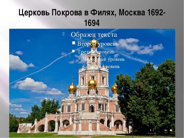 Церковь Покрова в Филях, Москва 1692-1694